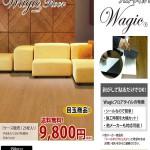 床のリフォームもシールで簡単!Wagic(ウォジック)フロアタイルが好評です。
