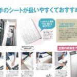雑誌「Mart」に紹介されました!玄関とスイッチカバーのプチリフォーム