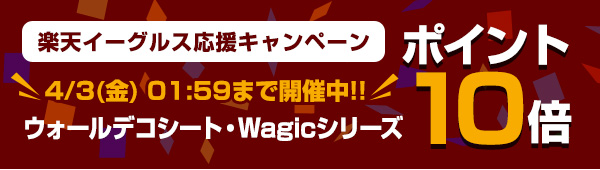楽天イーグルス応援キャンペーン!