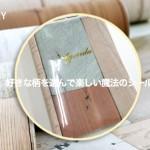 壁紙の上から貼れるステッカー「ウォールデコシート」を使ってプチDIY☆ステーショナリー編