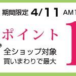 楽天ショップキャンペーン情報のお知らせ☆お買い物マラソンポイント10倍