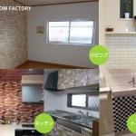 季節に合わせてお部屋の模様替えをしてみませんか?自分で簡単に壁紙を変えてみませんか?