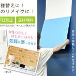 壁紙などのリフォーム商品多数!大阪市港区近辺のお客様、実店舗へぜひ