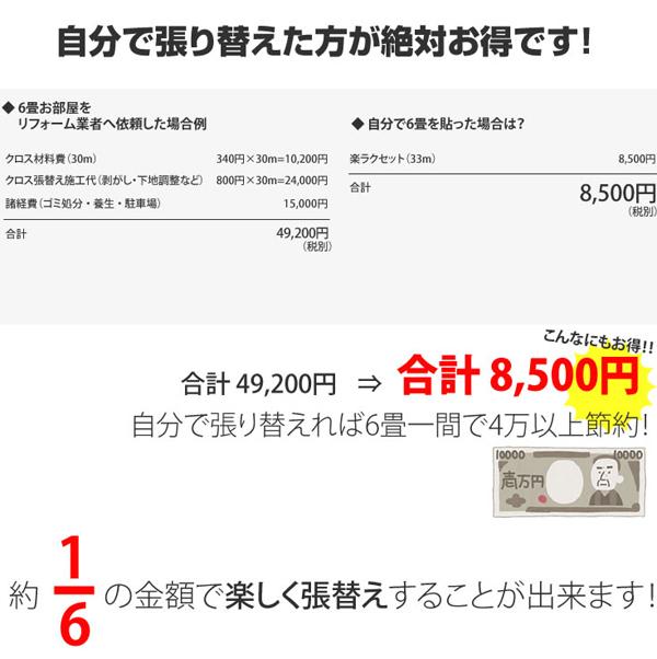 new_rakuraku_72