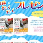 【楽天がお得】わくわくプレゼント&スーパ―セール協賛!ウォールデコシートプレゼント