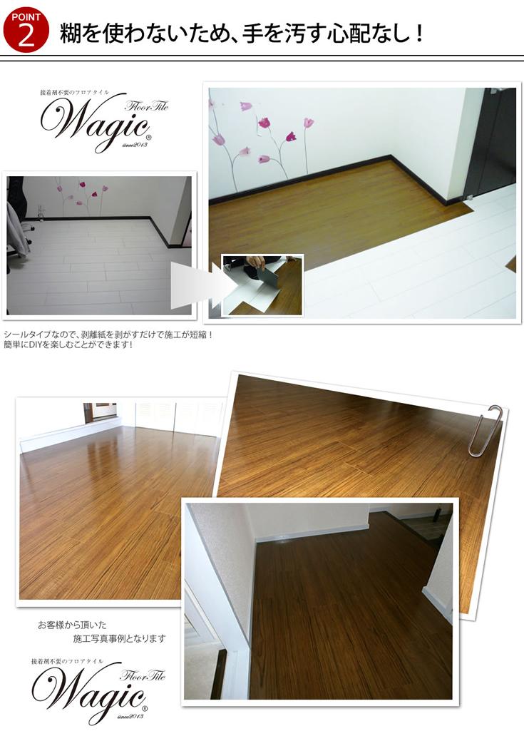 ルームファクトリーオリジナル商品 ウォジック・フロアタイル 木目の床