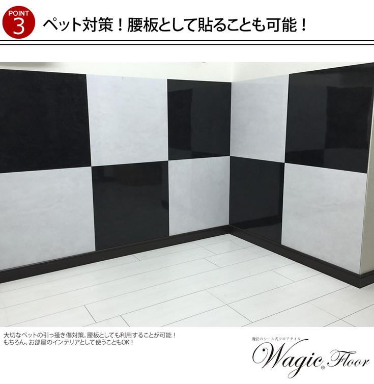 ルームファクトリーオリジナル商品 ウォジック・フロアタイル 白と黒のモノトーンが素敵☆