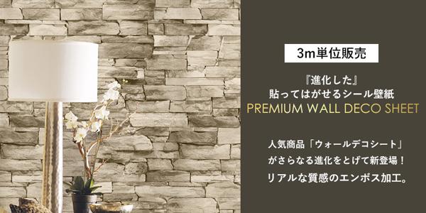 3m_premium-brick-01