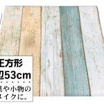 壁紙シール プレミアムウォールデコシート®53cm×53cm天井市松張りや家具リメイク