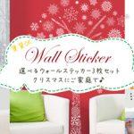 3柄セット♪クリスマスはウォールステッカーでデコレーション