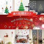 貼るだけでクリスマス☆パーティー気分を上げるウォールステッカー
