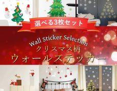 christmas-set01-s-01-pl