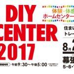 幕張メッセ JAPAN DIY HOMECENTER SHOW2017!8月25・26日 出展